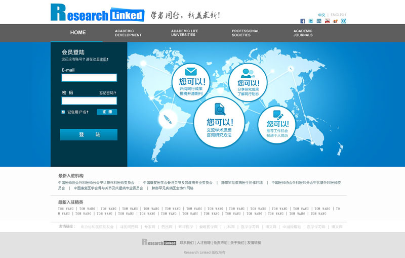Research Linked(SNS垂直社交网站)